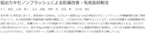 「パナソニック電工技報【6月号】JUNE 2010 Vol.58 No.2の概要」より抜粋